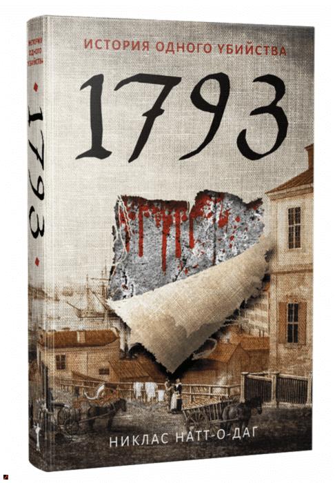 Иллюстрация 1 из 15 для 1793. История одного убийства - Никлас Натт-о-Даг | Лабиринт - книги. Источник: Лабиринт