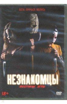 Zakazat.ru: Незнакомцы. Жестокие игры (DVD).