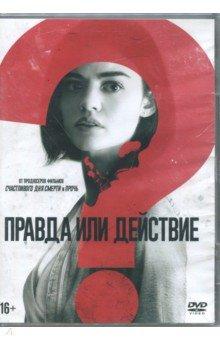 Zakazat.ru: Правда или действие (2018) (DVD). Уодлоу Джефф