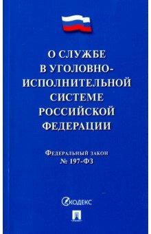 О службе в уголовно-исполнительной системе Российской Федерации, № 197-ФЗ