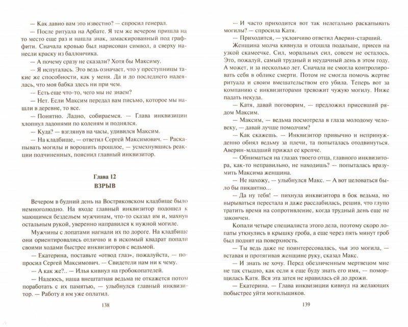 Иллюстрация 2 из 20 для Последний крик банши - Юлия Журавлева | Лабиринт - книги. Источник: Лабиринт
