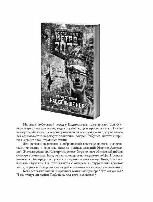 Иллюстрация 9 из 28 для Метро 2033. Площадь Мужества - Ермаков, Ермакова | Лабиринт - книги. Источник: Лабиринт