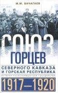 Союз горцев Северного Кавказа и Горская республика