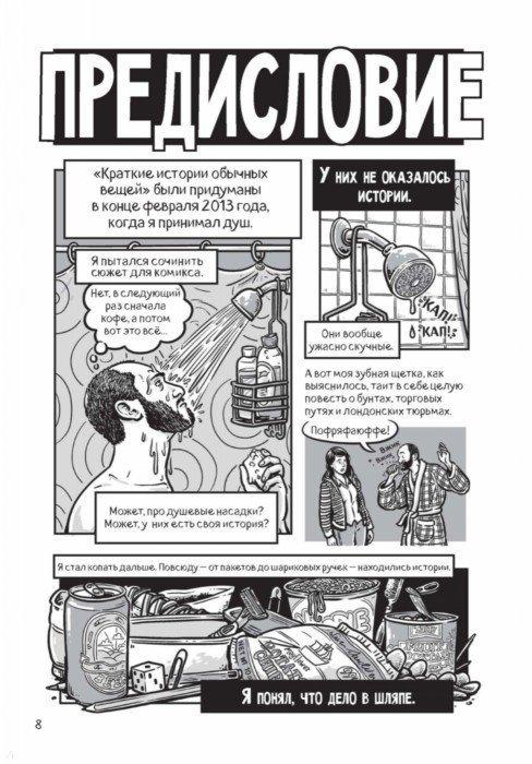 Иллюстрация 8 из 65 для Краткие истории обычных вещей. Комикс-версия - Энди Уорнер | Лабиринт - книги. Источник: Лабиринт