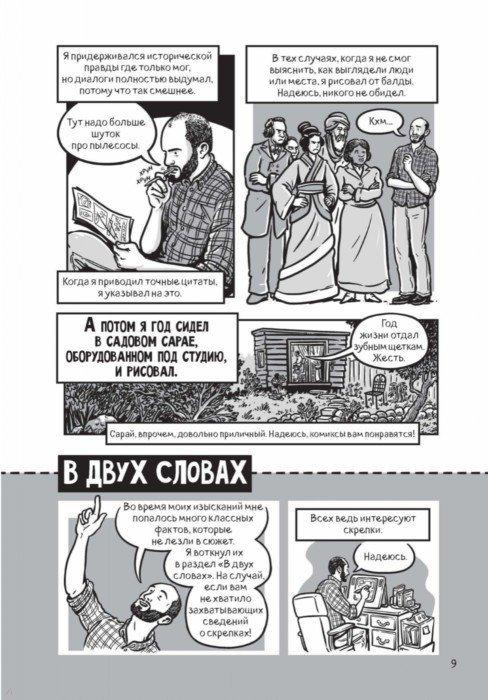 Иллюстрация 9 из 65 для Краткие истории обычных вещей. Комикс-версия - Энди Уорнер | Лабиринт - книги. Источник: Лабиринт
