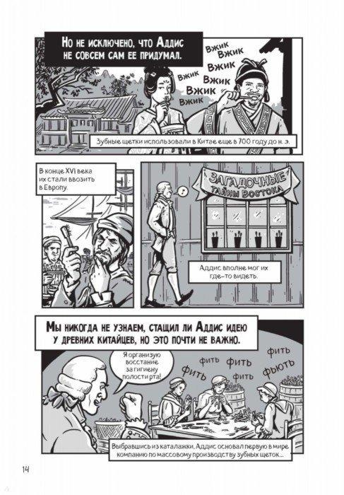 Иллюстрация 14 из 65 для Краткие истории обычных вещей. Комикс-версия - Энди Уорнер | Лабиринт - книги. Источник: Лабиринт