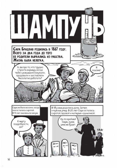 Иллюстрация 16 из 65 для Краткие истории обычных вещей. Комикс-версия - Энди Уорнер | Лабиринт - книги. Источник: Лабиринт
