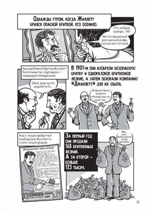 Иллюстрация 21 из 65 для Краткие истории обычных вещей. Комикс-версия - Энди Уорнер   Лабиринт - книги. Источник: Лабиринт