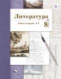 Литература. 8 класс. Рабочая тетрадь № 1