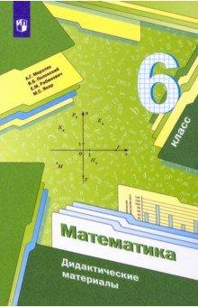 Математика. 6 класс. Дидактические материалы. ФГОС