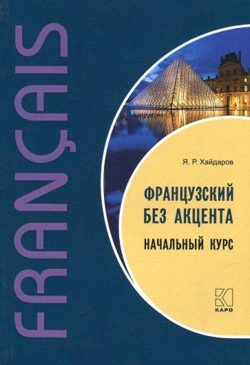 Французский без акцента.Начальный курс Изд.2