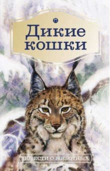 Купить Дикие кошки. Повести о животных, Пальмира, Повести и рассказы о природе и животных