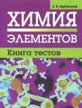 Химия элементов. Книга тестов