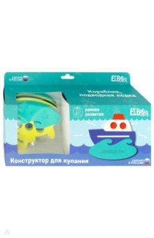 Купить Игрушка-конструктор для купания Корабль+Подводная лодка (03-004), El Basco, Игрушки для ванной