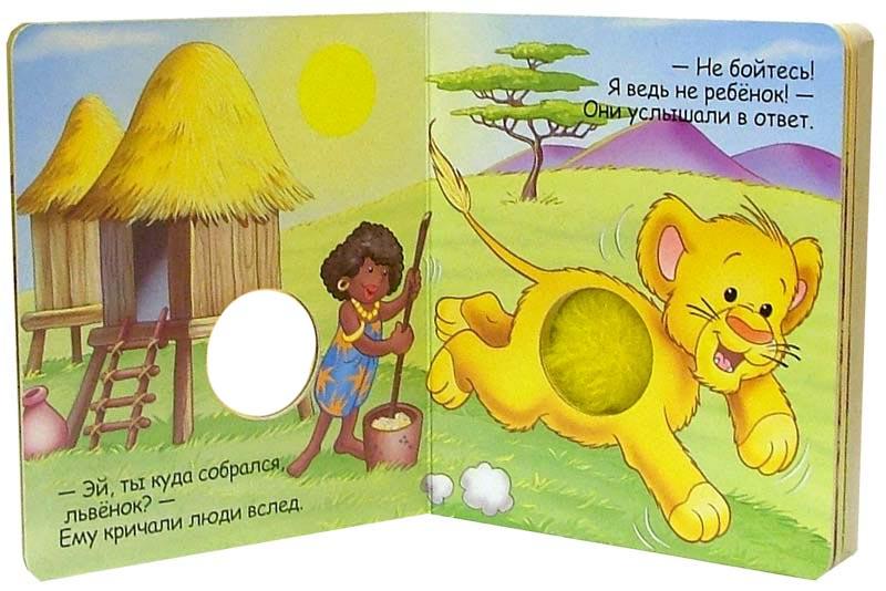 Иллюстрация 1 из 2 для Про львенка. Пушистый бочок   Лабиринт - книги. Источник: Лабиринт