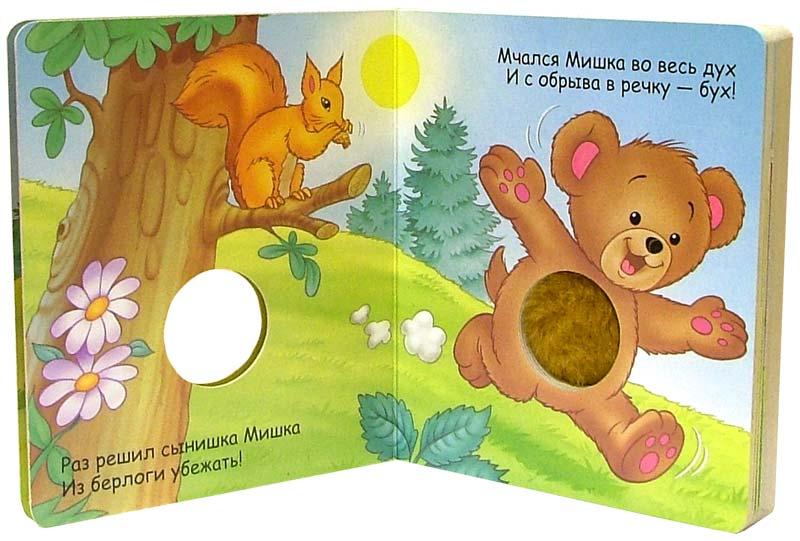популярностью функциональностью книжка малышка про медведя сказка является нательной