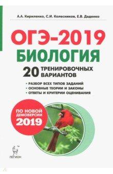 ОГЭ-2019. Биология. 9 класс. 20 тренировочных вариантов по демоверсии 2019 года