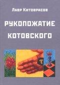 Рукопожатие Котовского: Дидактический роман-карнавал, третий в трилогии