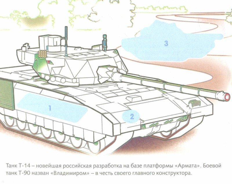 """Иллюстрация 1 из 6 для Раскраска для мальчиков """"Боевые ..."""