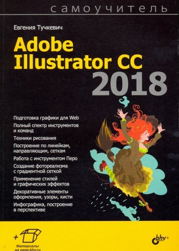 Самоучитель Adobe Illustrator CC 2018