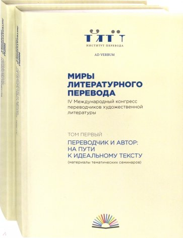 Миры литературного перевода. В 2-х томах