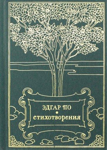 Стихотворения, По Эдгар Аллан