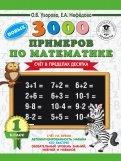 Математика. 1 класс. Счёт в пределах десятка. 3000 примеров