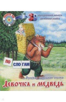 Девочка и медведь. Русская народная сказка
