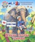 Какие слоны умные