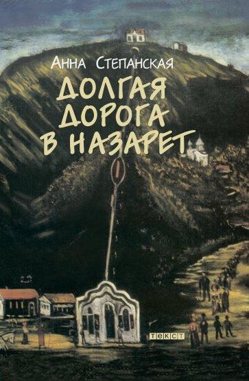 Долгая дорога в Назарет, Степанская Анна
