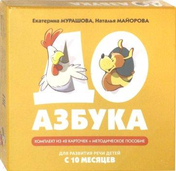 ДОазбука, Мурашова Екатерина,Майорова Наталья