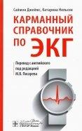 Карманный справочник по ЭКГ. Справочник