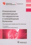 Клинические рекомендации по кардиологии и коморбидным болезням