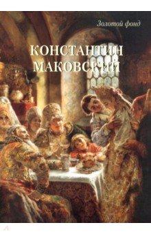 Константин Маковский (Белый город) Марево Б.у товары