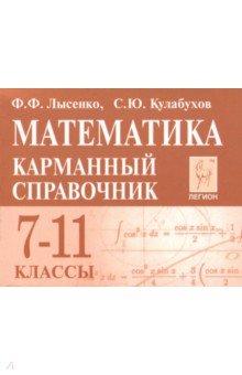 Математика. 7-11 классы. Карманный справочник
