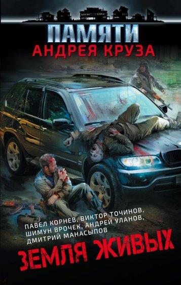 Земля живых, Корнев Павел Николаевич