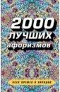 2000 лучших афоризмов всех времен и народов,