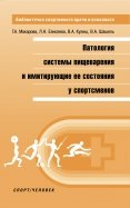 Патология системы пищеварения и имитация ее состояния у спортсменов