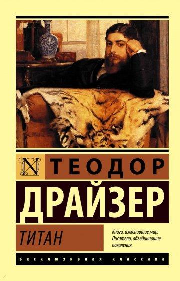 Титан, Драйзер Теодор