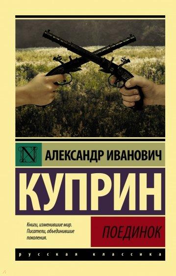 Поединок, Куприн Александр Иванович