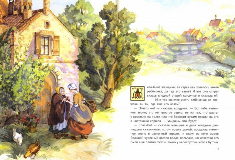 Иллюстрация 1 из 8 для Дюймовочка - Ханс Андерсен | Лабиринт - книги. Источник: Лабиринт