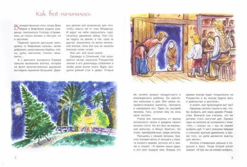 Иллюстрация 1 из 25 для История Новогодней елки - Анна Рапопорт | Лабиринт - книги. Источник: Лабиринт