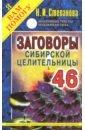 Заговоры сибирской целительницы-46, Степанова Наталья Ивановна