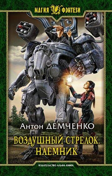 Воздушный стрелок. Наемник, Демченко Антон Витальевич