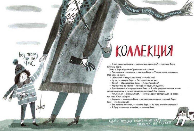 Иллюстрация 1 из 7 для Тетрадь Вики Т. - Артур Гиваргизов | Лабиринт - книги. Источник: Лабиринт
