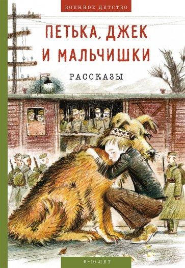 Петька, Джек и мальчишки, Леонид Пантелеев, Виктор Конецкий, Сусанна Георгиевская