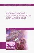 Математическая теория устойчивости с приложениями. Учебное пособие