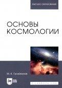 Основы космологии. Учебное пособие