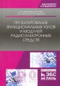 Проектирование функциональных узлов и модулей радиоэлектронных средств. Учебное пособие