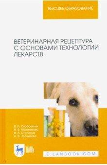 Ветеринарная рецептура с основами технологии лекарств. Учебное пособие